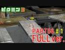 【FULLver.】お宝をあつめろ!ピクミン3実況part56-1