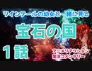 【アニメ実況】 宝石の国 第01話をツインテールの幼女と一緒に見る動画