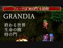 【セガサターン】 グランディア フィーナの魔法より