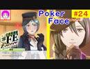 【♯FE_24】 幻影異聞録♯FE Encore やってく part.24 ( Poker Face ) 初見プレイ 難易度:ハード [Switch] 【幻影異聞録シャープエフイーアンコール】