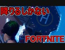 おそらく中級者のフォートナイト実況プレイPart224【Switch版Fortnite】