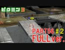 【FULLver.】お宝をあつめろ!ピクミン3実況part56-2