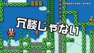 【ガルナ/オワタP】改造マリオをつくろう!2【stage:40】