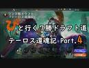 【MTGA】「ぴ」と行く 7勝ドラフト道 Part.4【テーロス還魂記】