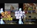 【家有大貓Nekojishiパート24】BL要素あり(?)なケモノゲームでムラムラしよう