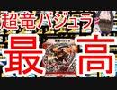 【パック開封】1万円でバジュラに魂を売るVtuber【デュエプレの時間だ】
