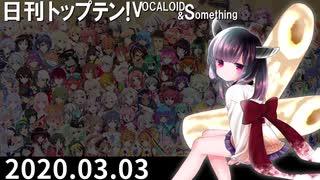日刊トップテン!VOCALOID&something【日刊ぼかさん2020.03.03】