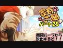 【家有大貓Nekojishiパート25】BL要素あり(?)なケモノゲームでムラムラしよう