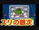 ヤンキースの桃井選手だ!!!【99年桃鉄5年目】