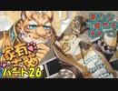 【家有大貓Nekojishiパート26】BL要素あり(?)なケモノゲームでムラムラしよう