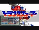 【ワンチャレ】コンボイの謎を解き明かす!【FC】トランスフォーマーコンボイの謎 transformer NES 1coin play