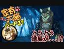 【家有大貓Nekojishiパート27】BL要素あり(?)なケモノゲームでムラムラしよう