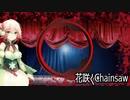 【オリジナル曲】花咲くChainsaw【留音ロッカ】