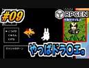 【生放送RPGEN実況】そして武者伝説へ… #09