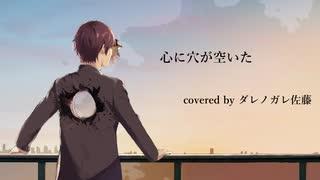 【オリジナルMV】心に穴が空いた 歌ってみた【ダレノガレ佐藤】