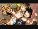 【家有大貓Nekojishiパート28】BL要素あり(?)なケモノゲームでムラムラしよう