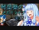 【ソニック・ザ・ヘッジホッグ】琴葉葵のメガドライブ実況 #03