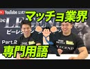 【明日から使いたくなる】筋肉業界専門用語!その②【ビーレジェンド チャンネル】