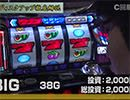スロじぇくとC #91