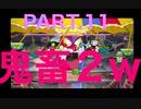 【CUPHEAD】鬼畜すぎるサーカス!『お祭り騒ぎ大騒ぎ』を攻略する。(中編) PART.11