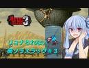 [メタルスラッグ3]リョナられない葵ソラスラッグ3