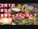 3月1日 本日の料理 日本のチーズインポトフ!March 1 Today's Cuisine Japanese Cheese Potov!