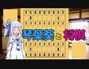 【VOICEROID劇場】琴葉葵と将棋