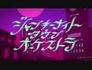 【合わせてみた】ジャンキーナイトタウンオーケストラ【すりぃ×鏡音レン】