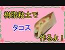 【週刊粘土】パン屋さんを作ろう!☆パート51