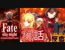 【海外の反応 アニメ】FateStay Night UBW 25話 アニメリアクション