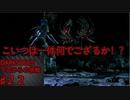 【DARKSOULS】下忍からの挑戦 PART22【NINJA縛りプレイ実況】