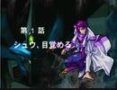 【TAS】スーパーロボット大戦EX コンプリ版 シュウの章 第01話