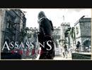 【01】先に2をやってしまった人のASSASSIN'S CREED初見実況プレイ【xbox360】