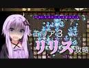 破壊神ゆかりの勇なま3D!-エリア3リリス攻略【VOICEROID実況】