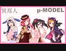 【ラブライブ!MAD】異邦人(μ-MODEL)【P-MODEL】