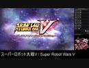 スーパーロボット大戦V(PS4版) トロコンRTA 4時間11分14秒 【DLC無/Ver1.03】
