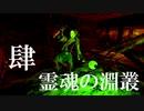 【影廊】訳わからん追手に怯えながら進む和風ホラゲー#14【実況】