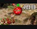 【実況】日刊ピクミン 4日目 ~増殖~