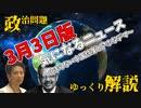 【蓮舫やテドロスなど中国が大好きな人たち】2020年3月3日ニュース速報【ゆっくり解説】