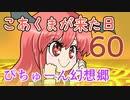 【ぴちゅーん幻想郷】60・こあくまが来た日【東方アニメ】