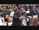 《新型コロナウイルス対策質疑》【国会中継】参議院 予算委員会 ~令和2年 3月3日~ 山田宏(自由民主党・国民の声)