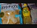 ポテチとCCレモン