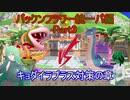 緑髪蛇目娘が†パックンフラワー統一†で行くシングルランクマ Part8【ポケモン剣盾字幕実況】