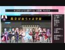.LIVE+α人狼 2回戦 Part4