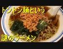 トントン麺という謎のラーメンを食べに太平の桂林へ