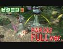 【FULLver.】原生生物をたおせ!ピクミン3実況part62