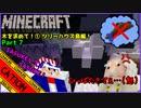 【マインクラフト】第二のミスターSASUKE!?ポンコツ3人のリトルスカイブロック !part 7【コミュニケーションエラーズ】