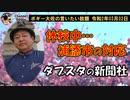 沖縄の板ちり紙 ボギー大佐の言いたい放題 2020年03月02日 21時頃 放送分