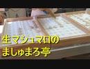 生マシュマロのましゅまろ亭 杏仁味と抹茶味