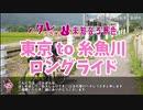 ヘタレうさぎと未知なる景色 ~東京 to 糸魚川 ロングライド編~